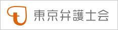 東京弁護士会リンク